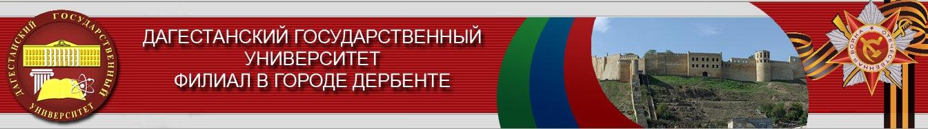 Официальный сайт филиала ДГУ в г. Дербенте